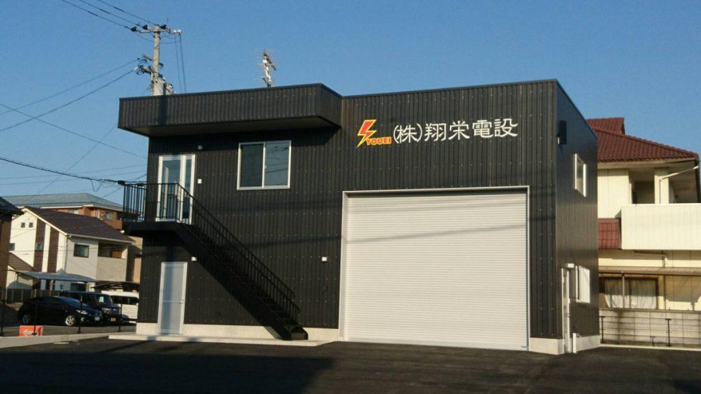 「翔栄電設」様新築工事